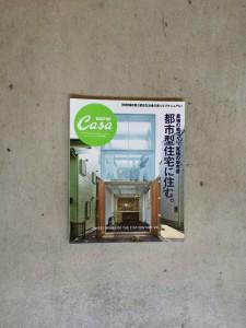 カーサブルータス「特別保存版」都市生活者の家づくりマニュアル 掲載
